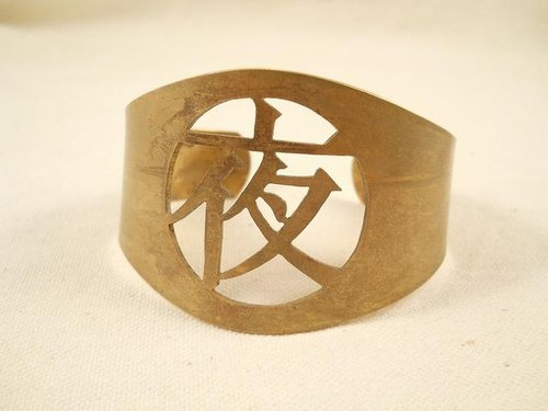 "Kanji bangle ""night"""