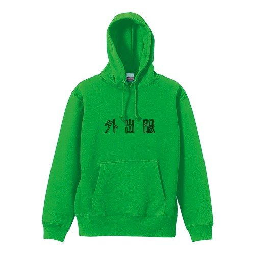 Outing clothes sweat parka Pinkoi limited