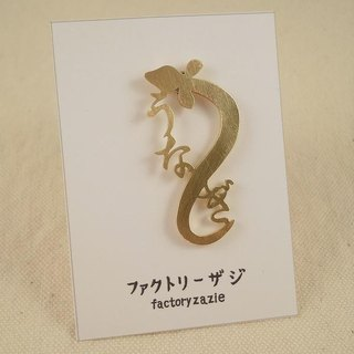 Eel pin brooch