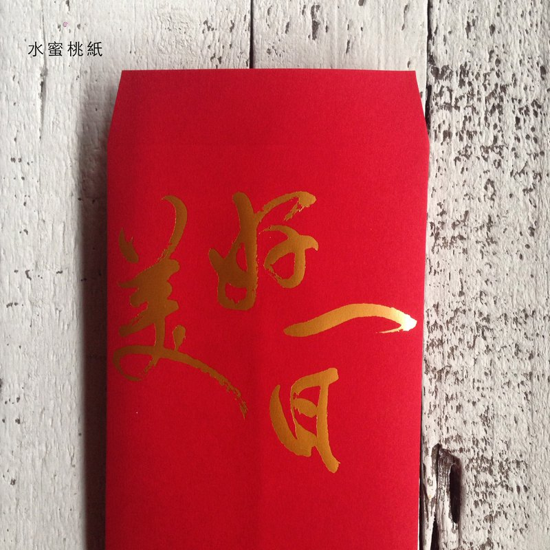 红包袋/美好一日/八入Red Envelopes