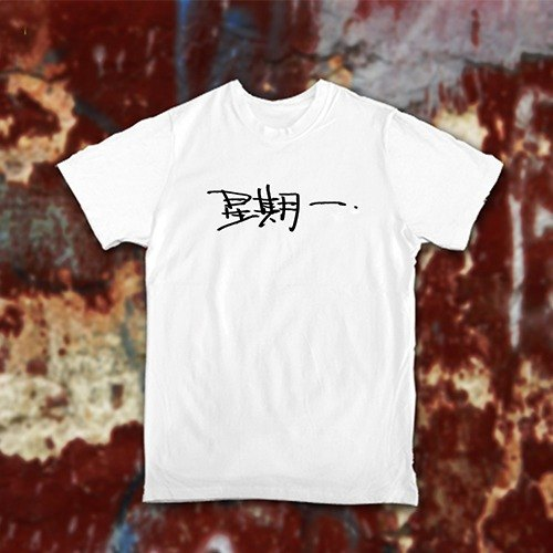 低调黑白星期一白/黑T-shirt/AC4-01-7DAYS8