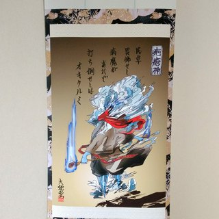 Japanese traditional monster hunging scroll HOUSOUGAMI