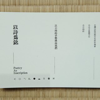 以诗为铭Poetry As Inscription