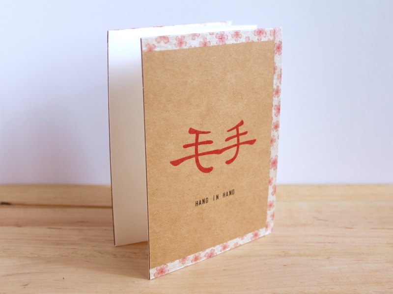 Handmade A6 Accordion Card - Hand in hand (手工作六面卡片-手牵手)