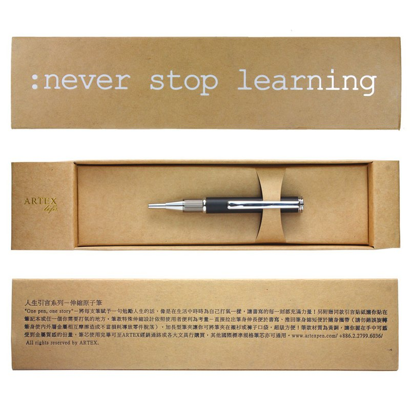 (含刻字)ARTEX life开心伸缩原子笔:never stop learning