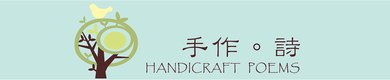 手作的诗HANDICRAFT POEMS