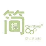 cansoap简枧