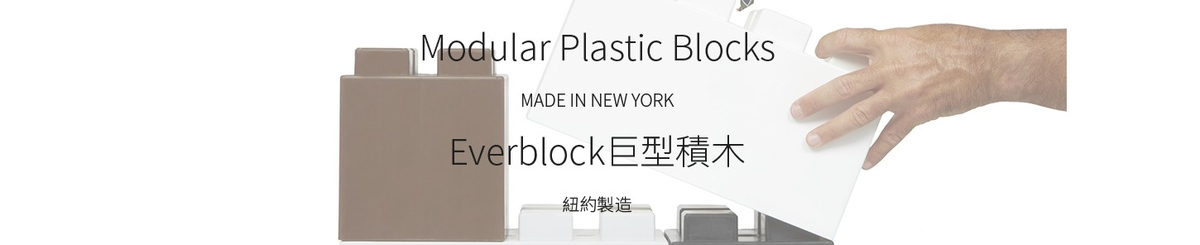 香港设计师品牌 - EverBlock Hong Kong Limited