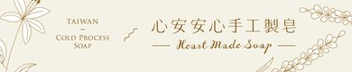 心安安心手工制皂 Heartmade Soap