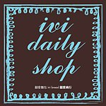 ivi-daily-shop—     囍爱商行