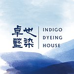 卓也蓝染 Indigo Dyeing House