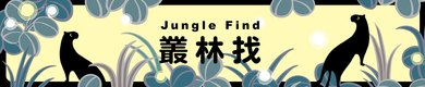 Jungle Find 丛林找