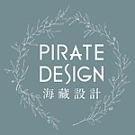 海藏设计 PIRATE DESIGN