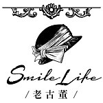设计师品牌 - Smile Life Antique 老古董