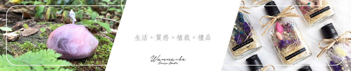 台湾设计师品牌 - Wanna-be Design Studio